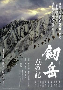 Tsurugidake