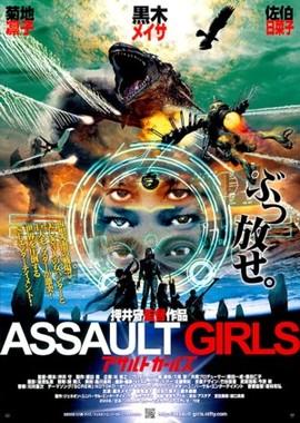 Assaultgirls