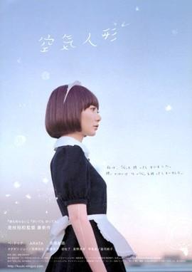 Kuuki_ningyo