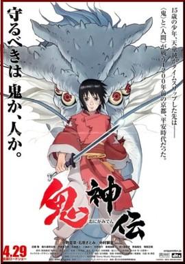 Onigami